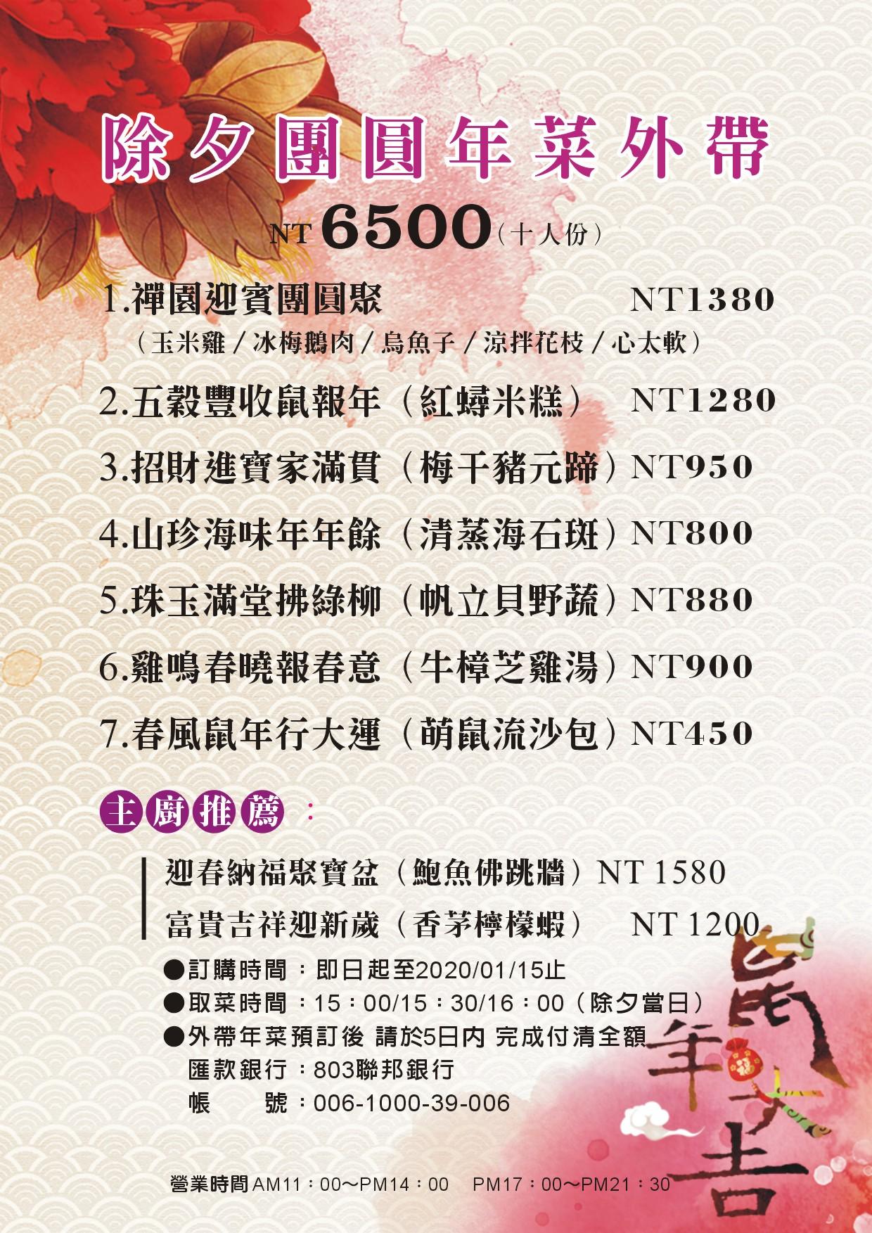109年菜項目價位-A4
